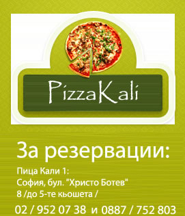 Пицария Кали